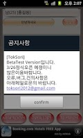 Screenshot of 톡소리(Toksori)