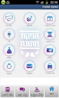 Screenshot of הפקת חתונה