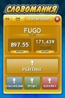 Screenshot of Словомания
