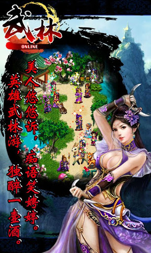 武林OL 免费游戏