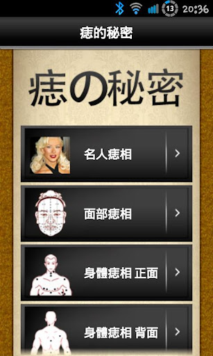 【免費生活App】痣的秘密试用版-APP點子