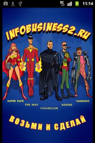 Инфобизнес2