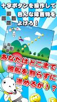 Screenshot of ワンチャン!最高の暇つぶし!超簡単な横スクロールアプリ!