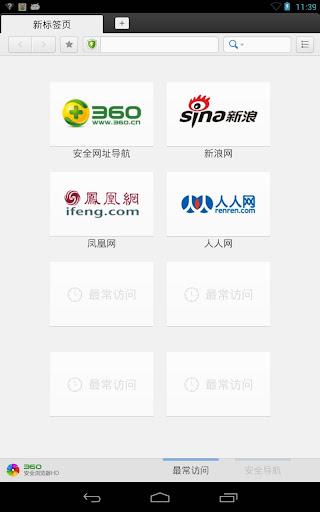【免費工具App】360安全浏览器(安卓7寸Pad版)-APP點子