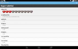 Screenshot of ฟ้าใส : เลขาส่วนตัว