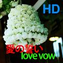 愛の誓い icon