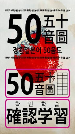 일본어 기초 : 50음도