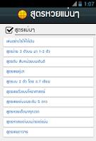 Screenshot of หวย รวมสูตรหวย ใช้ง่าย