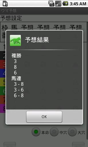 玩免費娛樂APP 下載ウマ予想 app不用錢 硬是要APP