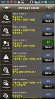 Screenshot of 도로이용불편 척척해결서비스