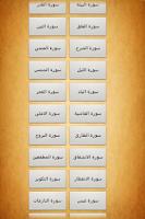Screenshot of القران الكريم جزء عم