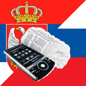Android aplikacija Russian Serbian Dictionary
