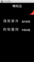 Screenshot of 사자성어 외우기