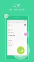 Screenshot of MiTalk Messenger