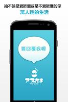 Screenshot of 要回覆我喔!