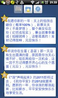 Screenshot of 短信祝福