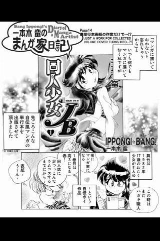 玩漫畫App|月刊コミックラウド Vol.2, No.12免費|APP試玩