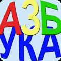 Android aplikacija AZBUKA learn Serbian Cyrillic