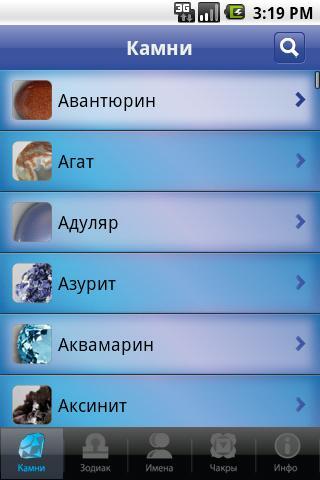 【免費娛樂App】Самоцветы-APP點子