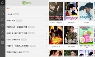 Screenshot of PPS影音HD