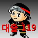 대출119(안심상담) icon
