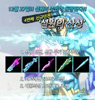 Screenshot of 인챈트마스터R