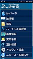 Screenshot of 【旧】波伝説サーフィン波情報ナビ for Android