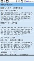 Screenshot of お薬と病気の百科事典