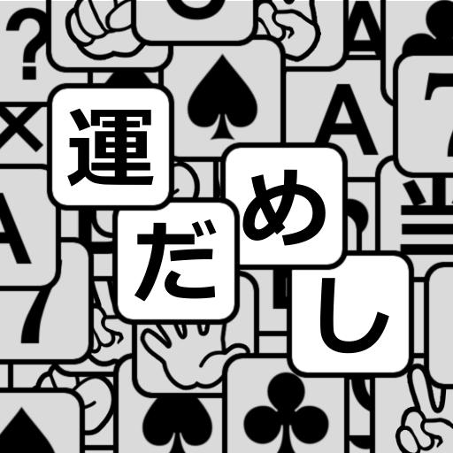 休闲の運だめし~50%への挑戦~ LOGO-記事Game