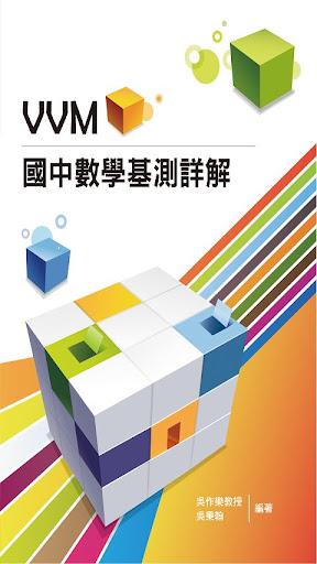 VVM國中數學基測詳解97學年 免費版