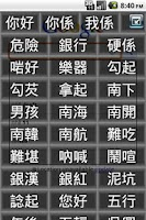 Screenshot of Cantonese Pinyin IME(Full)