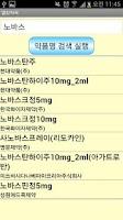 Screenshot of 열린약국 (열린약국 찾기,복약안내문,약품정보)