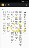 Screenshot of 心經(繁體注音版)