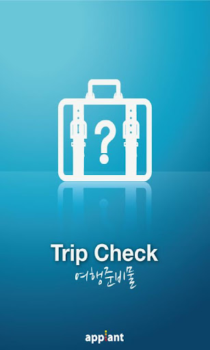 Trip Check 여행준비물