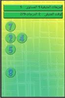 Screenshot of لعبة ذاكرة الارقام