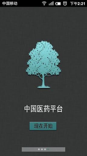 中国医药平台