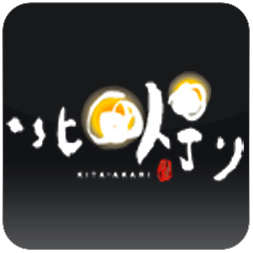 みせポン旭川 創作居酒屋 北灯り 生活 App LOGO-硬是要APP