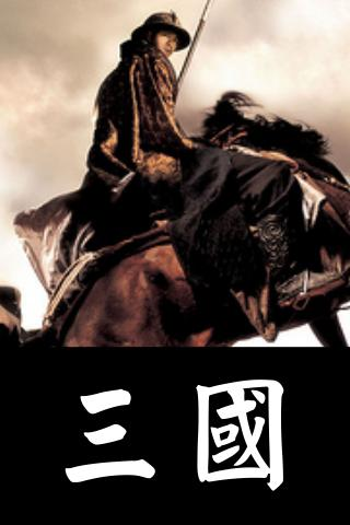 【免費書籍App】三國演義繁體中文精裝版-APP點子