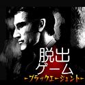 脱出ゲーム ブラックエージェント - KEMCO