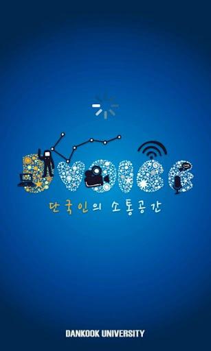 Dvoice Dankook online media