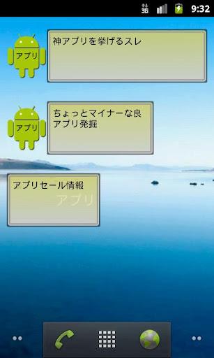 オススメAndroid端末 アプリ情報