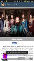 Screenshot of مسلسل سرايا عابدين-رمضان2014