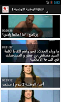 Screenshot of Alwataniya1 TV