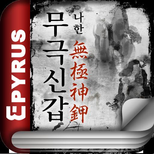 [무협]무극신갑(전7권,완)-에피루스 베스트무협시리즈 書籍 LOGO-玩APPs