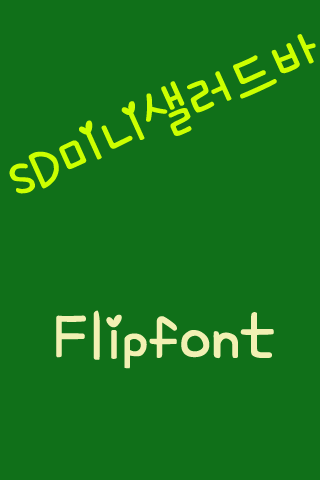 SDMinisaladbar Korean FlipFont