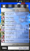 Screenshot of 메이플 데몬슬레이어 스킬트리