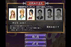 Screenshot of 最強無料麻雀 遊々(4人打ち) by GMO