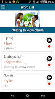 Screenshot of Learn Ukrainian - 50 languages