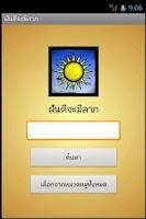 Screenshot of หวย เลขเด็ด ทำนายฝันเลขหวย
