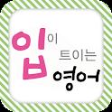 EBS FM 입이트이는영어 (2012.5월호) icon